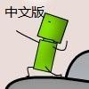 小方与小圆:我是变形金刚 V1.1